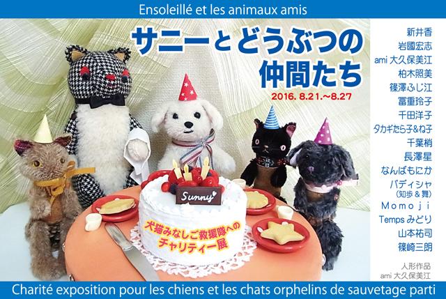 サニーとどうぶつの仲間たち ~犬猫みなしご救援隊へのチャリティー展~