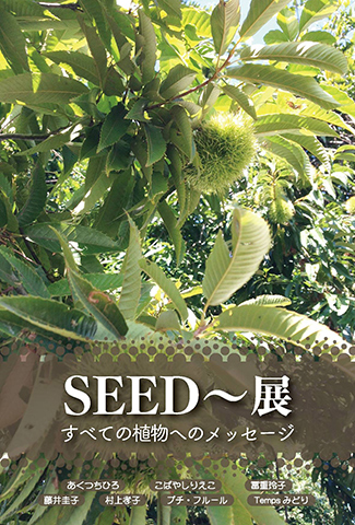 SEED~展